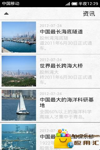 精彩青岛 新聞 App-愛順發玩APP