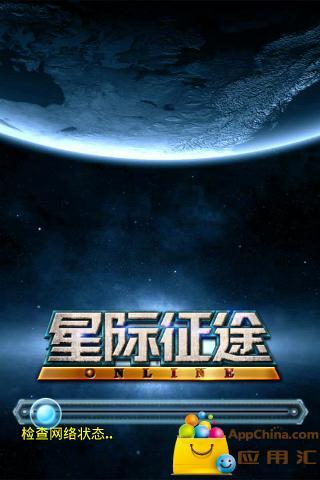 星际征途OL