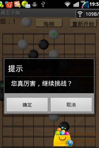 玩免費棋類遊戲APP|下載趣味五子棋 app不用錢|硬是要APP