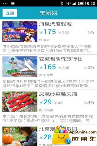 旅游度假团购 生活 App-愛順發玩APP