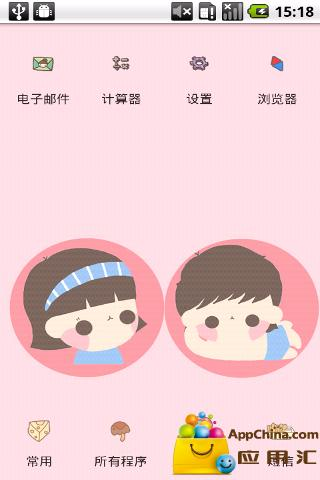 YOO主题-KAWAYII包子情侣截图2