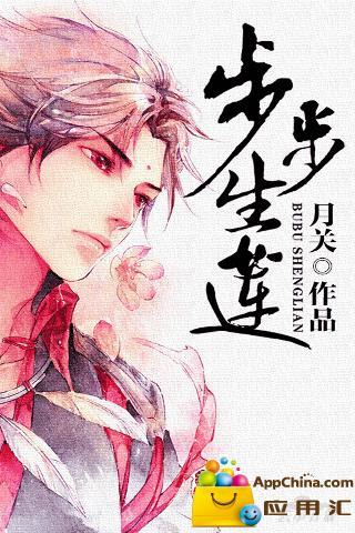 步步生莲•云中书城出品 月关最富盛名的历史小说
