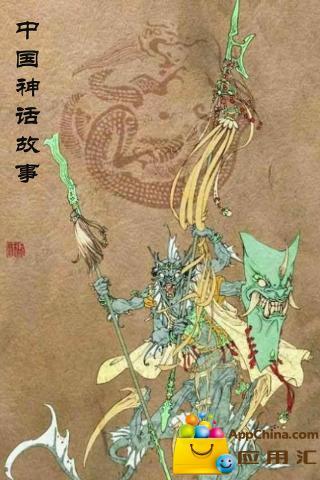 玩免費書籍APP|下載中国古代神话 app不用錢|硬是要APP