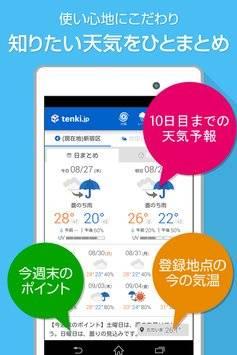 tenki.jp 天気・地震など無料の天気予報アプリ截图0