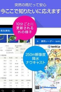 tenki.jp 天気・地震など無料の天気予報アプリ截图2