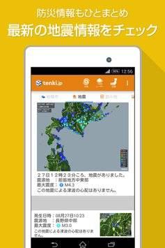 tenki.jp 天気・地震など無料の天気予報アプリ截图3