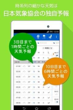 tenki.jp 天気・地震など無料の天気予報アプリ截图6