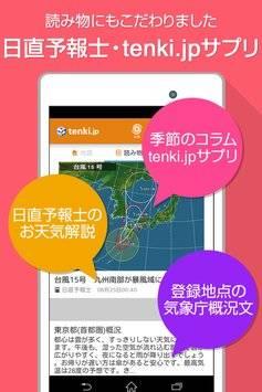 tenki.jp 天気・地震など無料の天気予報アプリ截图9