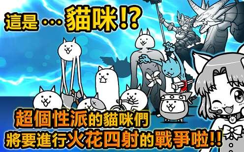 猫咪大战争截图2