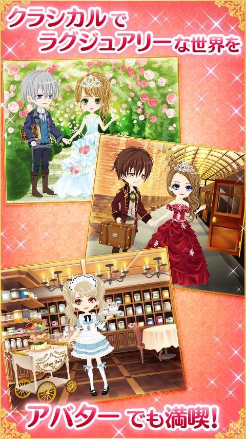 イケメン夜曲◆ロミオと秘密のジュリエット 恋愛・乙女ゲーム截图3