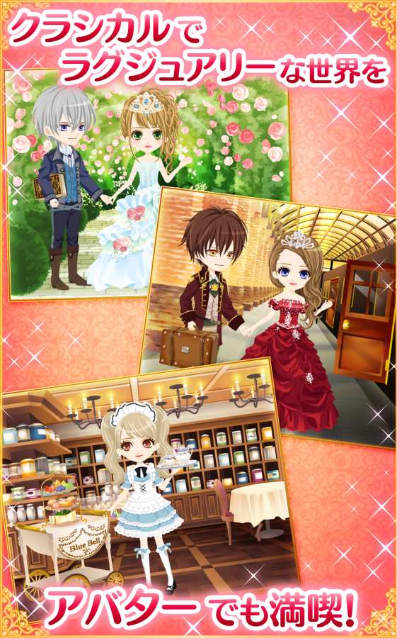 イケメン夜曲◆ロミオと秘密のジュリエット 恋愛・乙女ゲーム截图5