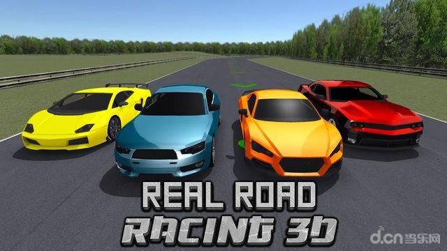 真实公路赛车3D截图1