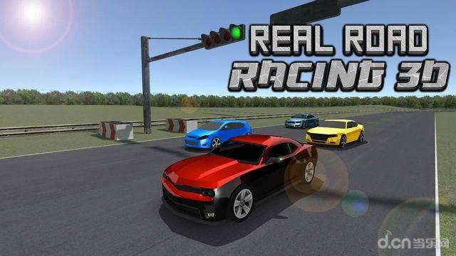 真实公路赛车3D截图3