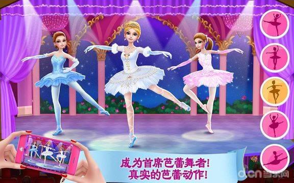 芭蕾佳人截图0