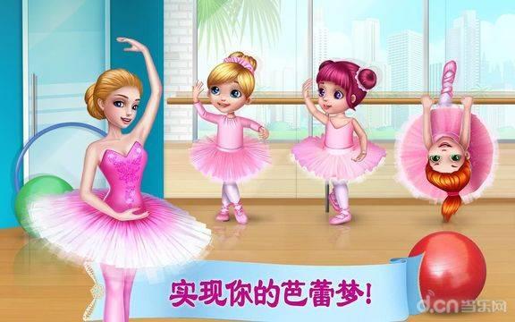 芭蕾佳人截图4