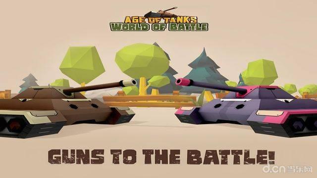 坦克时代:世界之战