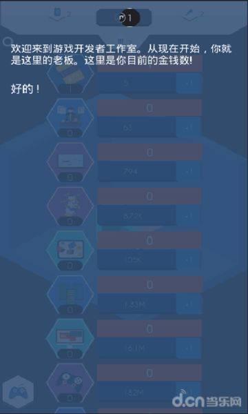 游戏开发工作室汉化版截图5