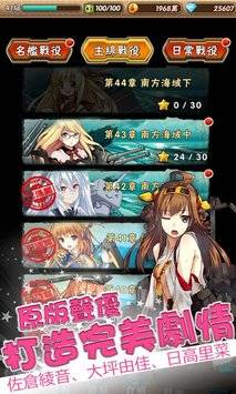 艦隊美眉 艦隊Collection正版授權截图2