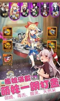艦隊美眉 艦隊Collection正版授權截图3