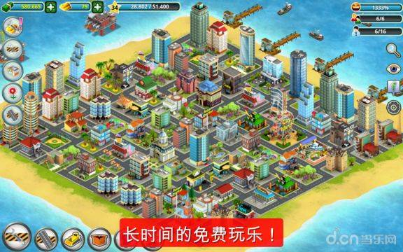 城市岛屿:模拟大亨截图1