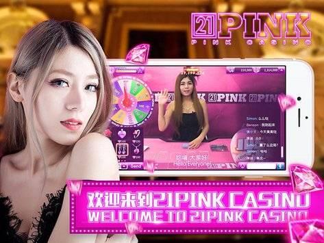 21Pink Live Casino 真人直播德州撲克