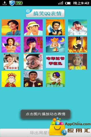 玩生活App|搞笑QQ表情免費|APP試玩