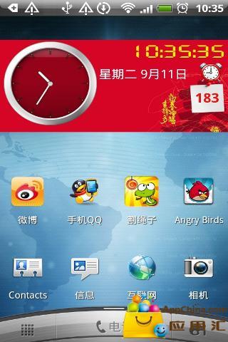 春节桌面时钟