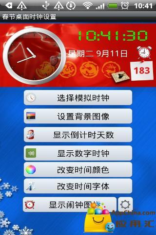 【免費工具App】春节桌面时钟-APP點子