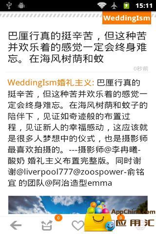 婚礼风尚 新聞 App-癮科技App