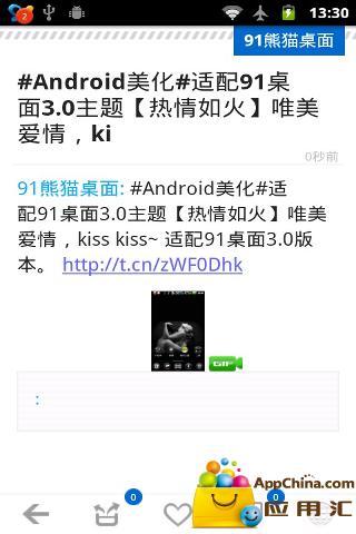 搜尋android桌面app - 阿達玩APP - 電腦王阿達的3C胡言亂語