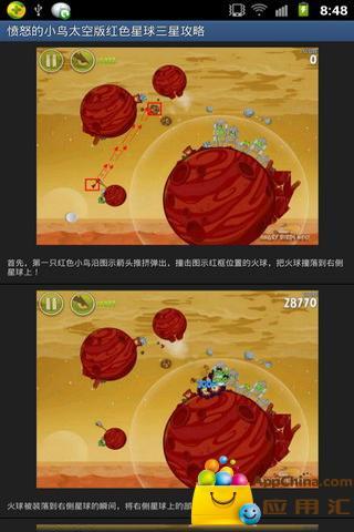 愤怒的小鸟太空版红色星球全三星攻略 動作 App-愛順發玩APP