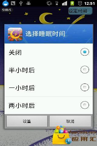 【免費生活App】深度睡眠-APP點子