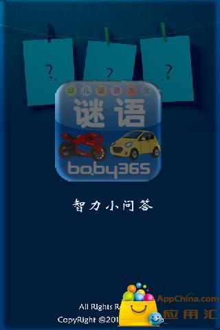 益智谜语 生產應用 App-愛順發玩APP