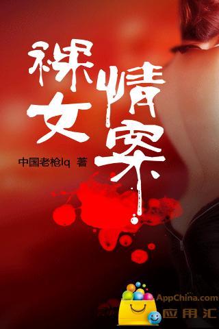 裸女情案•云中书城出品 裸女的离奇死亡事件