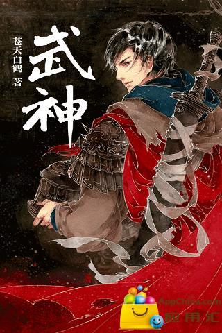 武神•云中书城出品 苍天白鹤经典完本玄幻小说,天才武者的生存晋级路