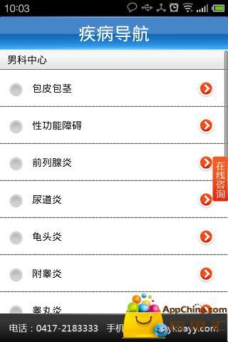 【免費生活App】营口博爱医院-APP點子