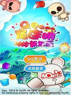 Qee宠连萌(新年版)