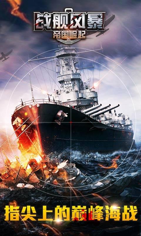 战舰风暴截图0