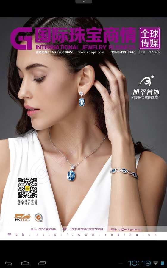 全球传媒《国际珠宝商情》