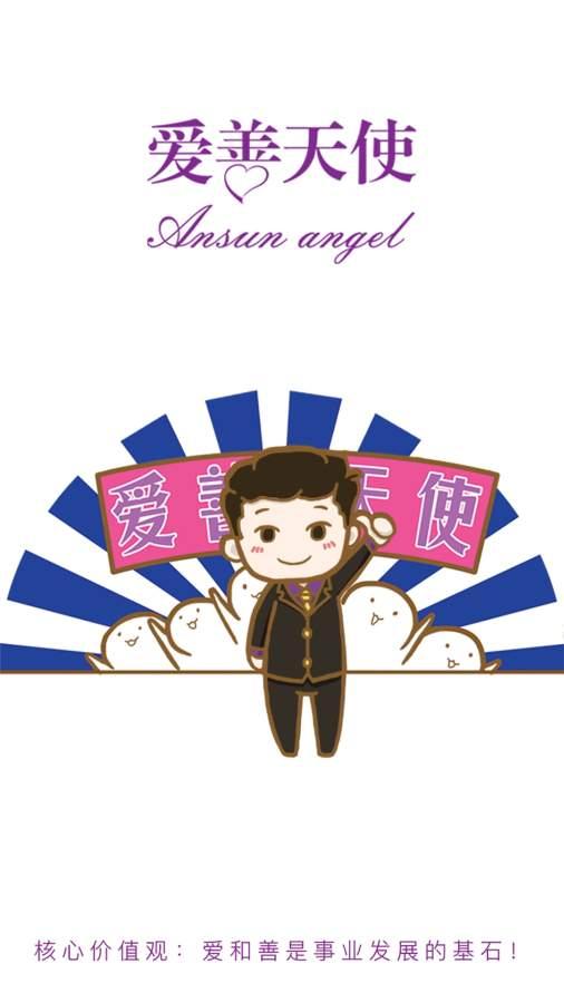 爱善天使截图3