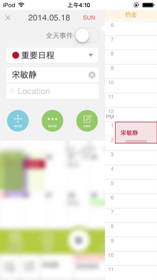 奥邻 K (日历, 連絡)截图2