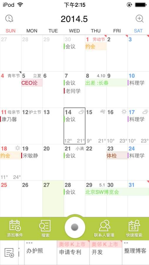 奥邻 K (日历, 連絡)截图3