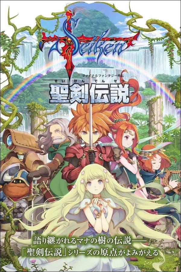 圣剑传说:最终幻想外传截图0