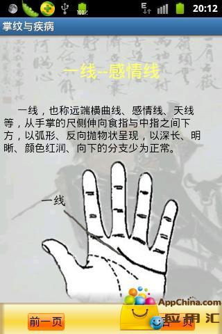 掌纹与疾病