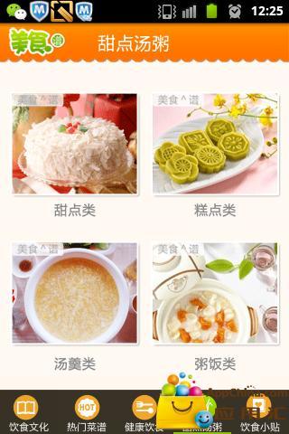 【下載】瘋美食Android 版:::iThome Download ...