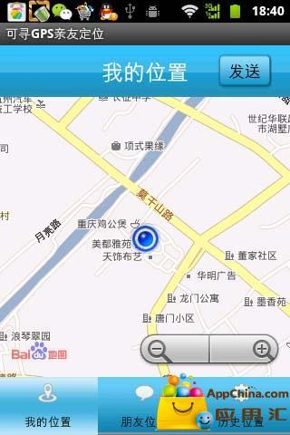 可寻GPS亲友定位