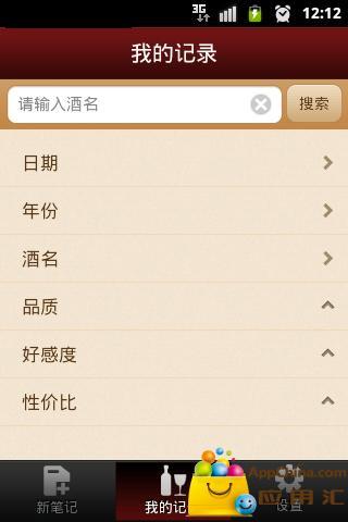 品酒笔记 生活 App-癮科技App