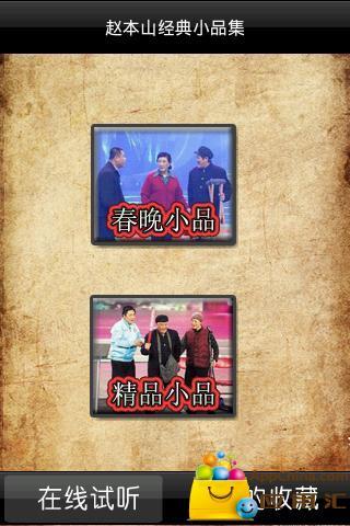 赵本山经典小品集