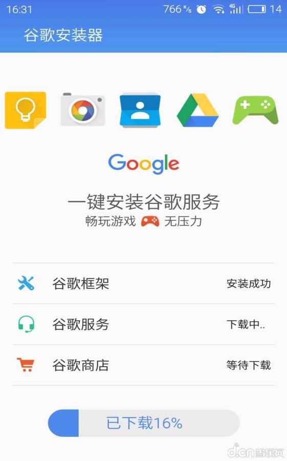 谷歌安装器魅族专版截图1
