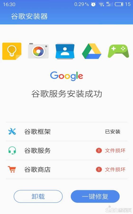 谷歌安装器魅族专版截图2